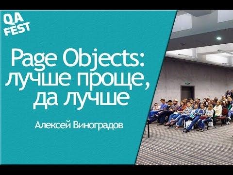QA Fest 2016. Алексей Виноградов - Page Objects: лучше проще, да лучшe