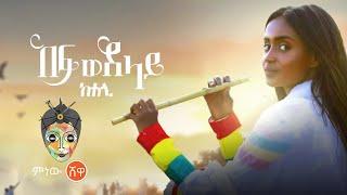 Etiyopya Müziği: Kehali Kehali (Üst katta) - Yeni Etiyopya Müziği 2021 (Resmi Video)