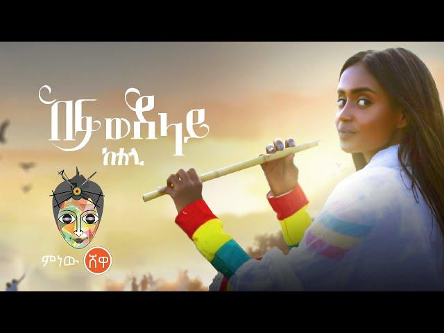 Ethiopian Music : Kehali ከሓሊ (ከፍ ወደ ላይ) - New Ethiopian Music 2021(Official Video)