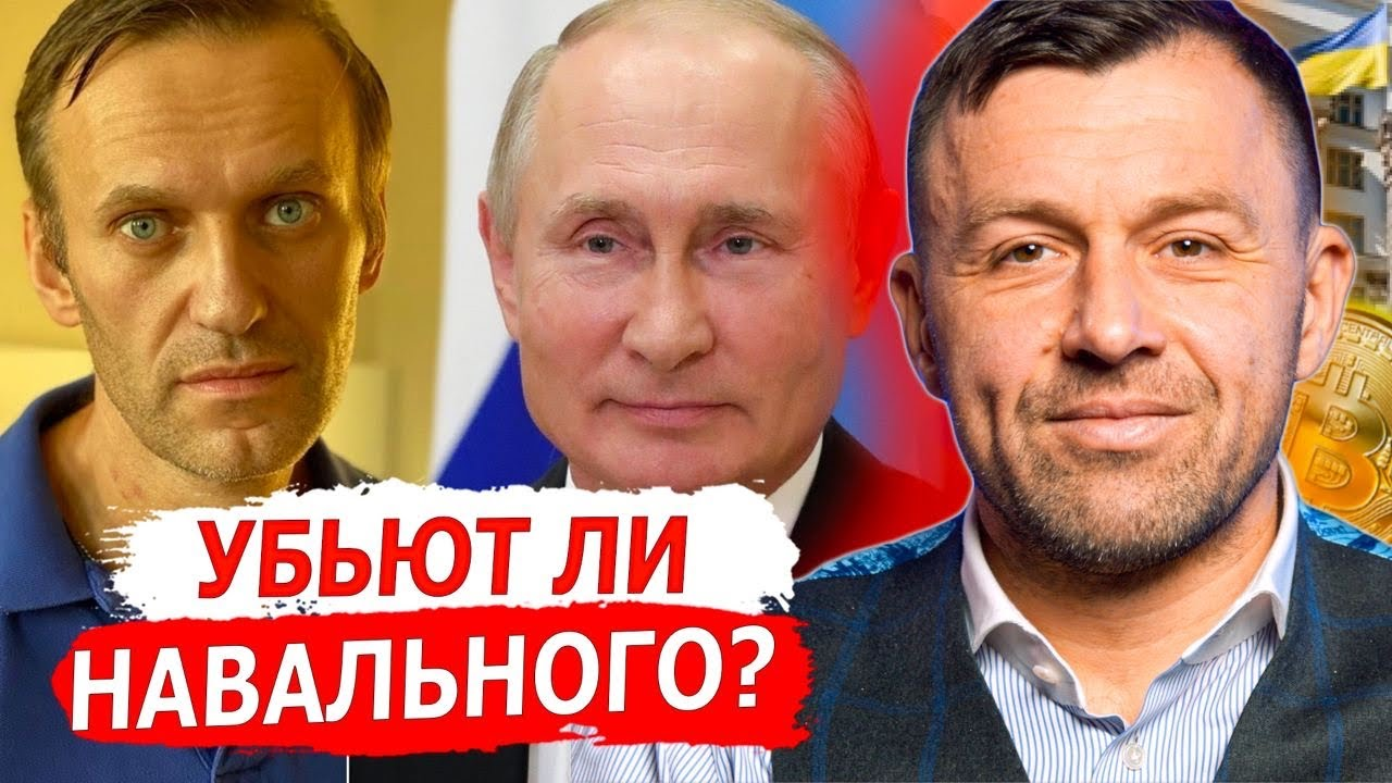Задержание и арест Навального   Чего боится Путин?  Биткоин   Рост электроэнергии и газа   Илон Маск