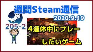 週間Steam通信#205-2「4連休中に遊びたいゲーム…クリエイター2000万円支援するとは太っ腹ですね」