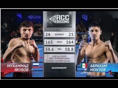 Бой за титул WBC International | Мухаммад Якубов, Россия Vs Абрахам Монтойя, Мексика | RCC