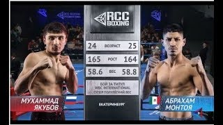 WBC International | Muhammadkhuja Yaqubov, Russia vs Abraham Montoya, Mexico | RCC Boxing Promotions