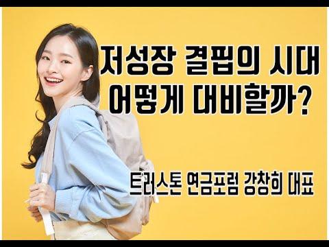 #6 강창희 대표의 행복100세 6편 (저성장 결핍의 시대 어떻게 대비할까)