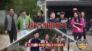 """叮咯咙咚呛 <Ep2 Preview>""""Ding Ge Long Dong Qiang"""" 딩거룽둥챵"""