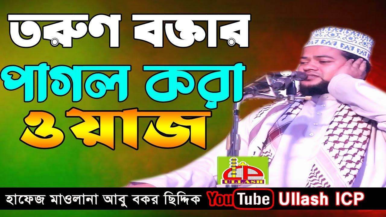 ১জন জান্নাতী কশাইয়ের আলোচনা | Mawlana Abu Bakar Siddik | Bangla Waz | Ullash Icp20