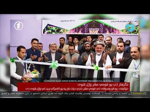 Afghanistan Pashto News 31.07.2018 د افغانستان  خبرونه