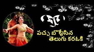 Paccha Bottesina Telugu Karaoke