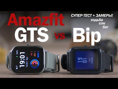 Amazfit GTS Vs Bip: ОПЫТ ИСПОЛЬЗОВАНИЯ! Надо ли обновляться?