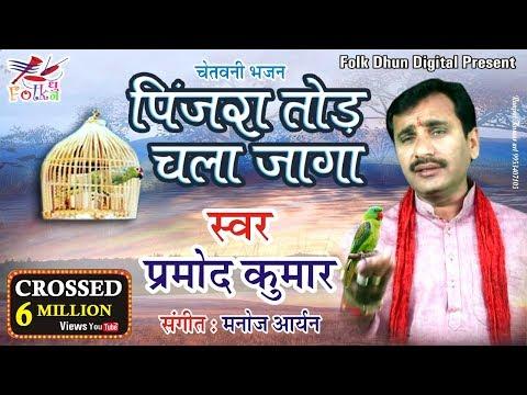 चेतावनी भजन || पिंजरा तोड़ चला जागा (Singer Pramod Kumar) Hindi Bhajan