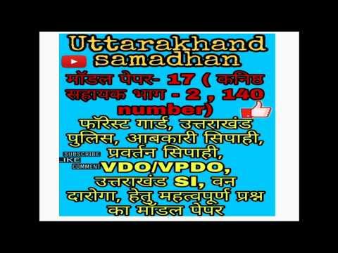 UTTARAKHAND EXAMS |UTTARAKHAND Group C Exams