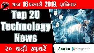 Todez Breaking News: Top 20 #Technology #News | 16 February | IT #Technology #Smartphones