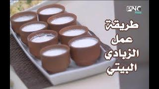 بمناسبة رمضان | أسهل وأسرع طريقة لعمل الزبادي البيتي | الشيف فاطمة أبو حاتي