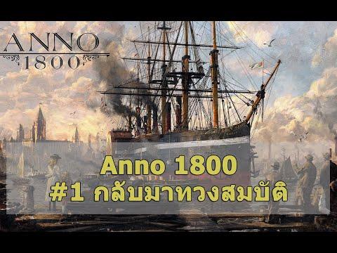 Anno 1800 - #1 กลับมาทวงสมบัติ