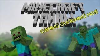 САМЫЙ СИЛЬНЫЙ МОБ В Minecraft  Minecraft ТАЙНЫ №1