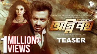Operation Agneepath Teaser | Shakib Khan | Shiba Ali Khan | Ashiqur Rahman | Bengali Movie 2017