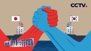 [中国新闻] 日对韩出口管制争端愈演愈烈 | CCTV中文国际