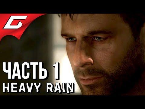 HEAVY RAIN ➤ Прохождение #1 ➤ ТЯЖЁЛЫЙ ДОЖДЬ ТЕПЕРЬ НА ПК