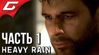 heavy Rain - Прохождение игры на русском #1