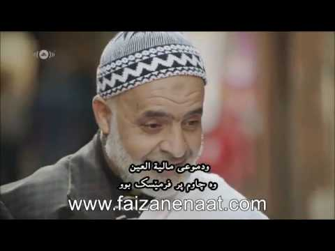 Waheshna Ya Rasool Allah