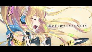 【歌ってみた】僕が夢を捨てて大人になるまで/Covered by MiraiAkari