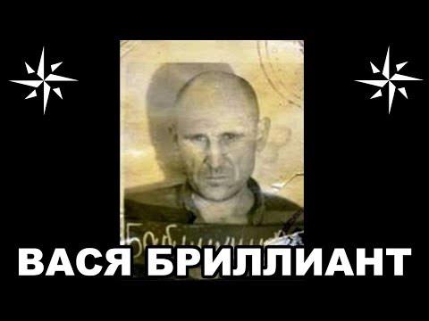 Вор в законе Вася Бриллиант (Владимир Бабушкин). Легенда криминального мира