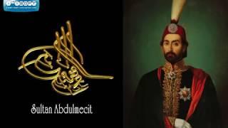 Tribute for Sultan A. Aziz: Imperial Anthem of Ottoman Empire- Aziziye Marsi (1861-1876)