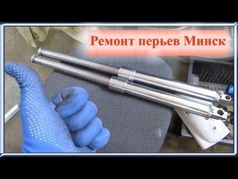 Ремонт вилки Минск 125
