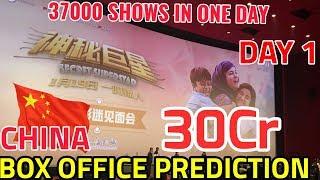 SECRET SUPERSTAR BOX OFFICE PREDICTION DAY 1 | CHINA | AAMIR KHAN | ZAIRA WASIM