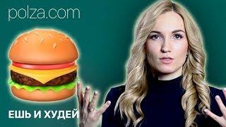 Что нужно есть, чтобы похудеть? 🥑 🍅 🍆  Правильное питание. Александра Жицкая. [polza.com]
