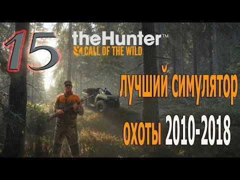 The Hunter 2017-2018. *** 15 ***. Отлов медведей! Лучший симулятор охоты!
