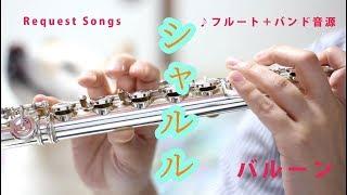 ☆楽譜あり【フルート】シャルル/バルーン【バンド音源】ボカロ吹いてみた☆