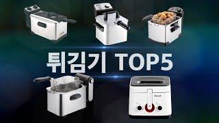 전기 튀김기 가성비 인기 순위 추천 탑5 키친아트 테팔…