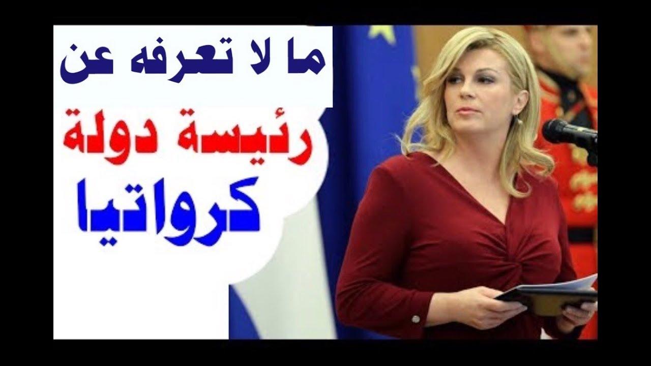 ما لا تعرفه عن رئيسة كرواتيا التي ادهشت الجميع في كاس العالم روسيا