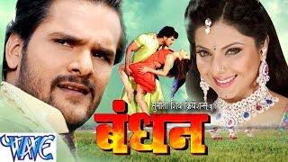 HD - बंधन || Bandhan || Bhojpuri Film Trailer 2015 || Bhojpuri Film Promo 2015 || Khesari  Lal Yadav