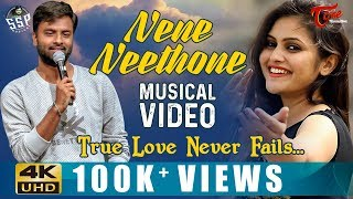 NENE NEETHONE | Official Music Video 4K | by Hemachandra, Satya Sagar, Sunil Kumar, Madhusudhan CH