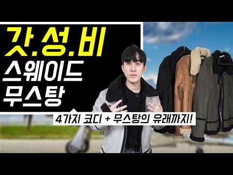 갓성비 남자 스웨이드 무스탕 추천! 이름의 유래부터 코디방법까지 (feat. 어반스터프)