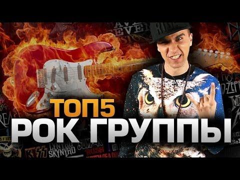 ТОП5 Лучших РОК-ГРУПП