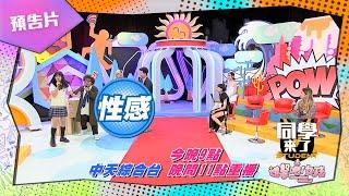 《同學來了之進擊吧!女孩》EP05 預告片 挑戰星光大道紅毯時尚!! 女孩們撐得起來嗎?! 納豆 立東 木木