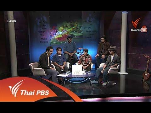 ศิลป์สโมสร  : เส้นทางหมอลำอินเตอร์ Paradise Bangkok (17 ธ.ค. 57)