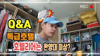 [Q&A] 특급호텔 호텔리어는 서울대, 연세대,…