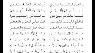 Ya İmam Er Rusli  Arapça İlahi