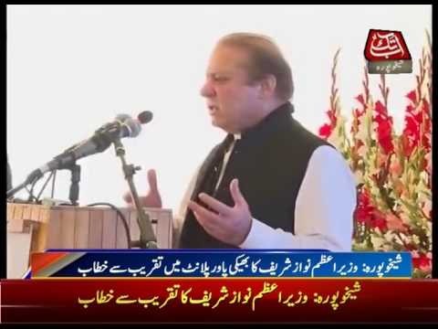 Sheikhupura: PM Nawaz Sharif Inaugurate Thermal Power Project