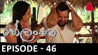 Helankada - Episode 46 | 28th September 2019 | Sirasa TV Thumbnail