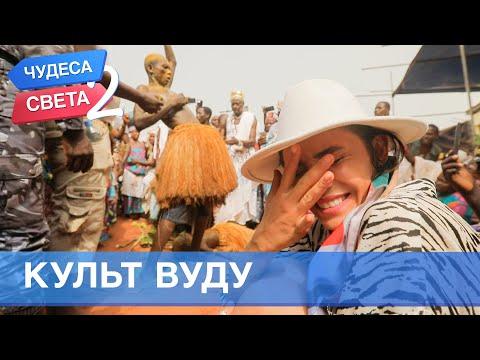 Культ Вуду (Бенин). Орёл и Решка. Чудеса света - 2 (eng, Rus Sub)