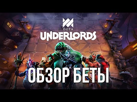 Dota Underlords - Первый Взгляд (Auto Chess от Valve)