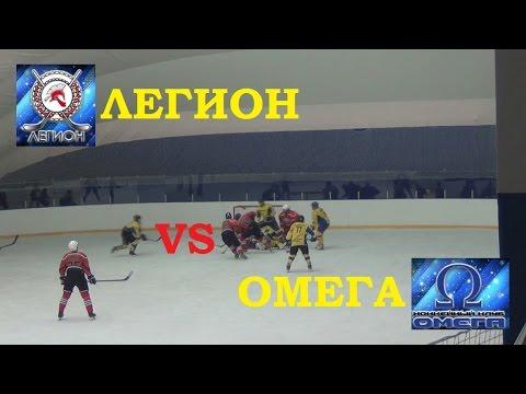 Хоккей, Зимняя Лига Новосибирска, 14 тур, Омега, Легион, 03.12.2016.