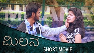Kannada Short Film | Milana | New Kannada Short Movies 2017