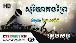 សុរិយាគងព្រៃ កែវ សារ៉ាត់ ភ្លេងសុទ្ធ - Soriya Kong Prey Keo Sarath [ktv daily kh]