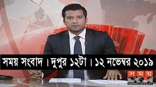 সময় সংবাদ | দুপুর ১২টা | ১২ নভেম্বর ২০১৯ | Somoy tv bulletin 12pm | Latest Bangladesh News